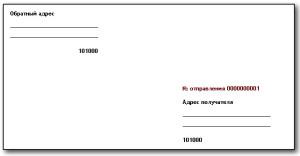 конверт..